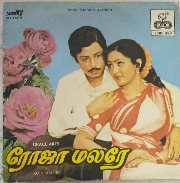Roja Malare Tamil Film Super 7 EP Vinyl Record by Shankar Ganesh www.mossymart.com
