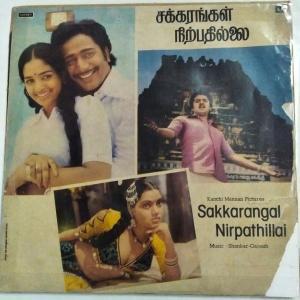 Sakkarangal Nirpathillai Tamil Film EP Vinyl Record by Shankar Ganesh www.mossymart.com