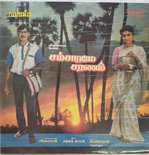 Samsaarame Saranam Tamil Film LP Vinyl Record by Gangai Amaren www.mossymart.com