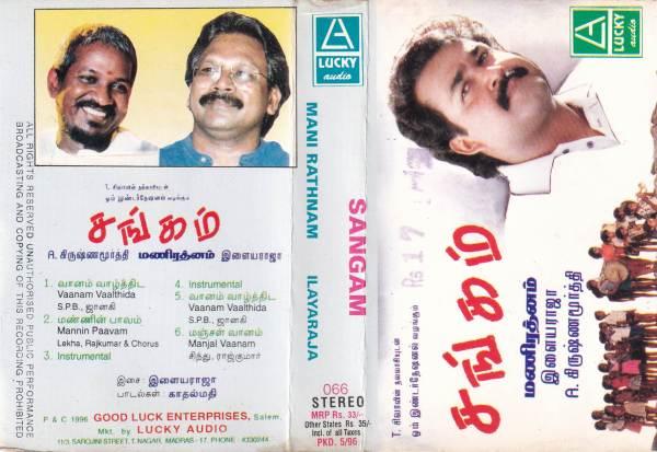 Sangam - Tamil Audio Cassette by Ilayaraaja - www.mossymart.com
