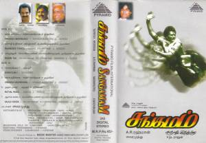 Sangamam - Tamil Audio Cassette by A.R. Rahman - www.mossymart.com