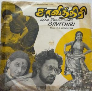 Savithiri Tamil Film EP Vinyl Record by M.S.Viswanathan www.mossymart.com