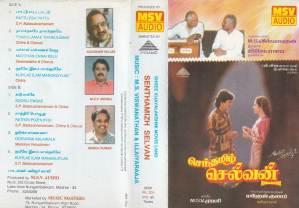 Senthamizh Selvan - Tamil Audio Cassette by Ilayaraaja - www.mossymart.com