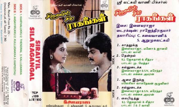 Siraiyil Sila Ragangal - Tamil Audio Cassette by Ilayaraaja - www.mossymart.com