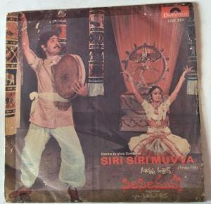 Siri Siri Muvva Telugu Film EP Vinyl Record by K.V.Mahadevan www.mossymart.com