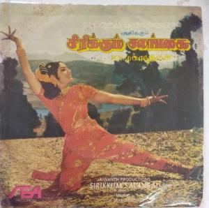 Sirikkum Salangai Tamil Film EP Vinyl Record by K.V.Mahadevan www.mossymart.com