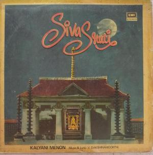 Siva Sruthi Malayalam Devotional LP Vinyl Reocrd by V Dakshnamoorthy www.mossymart.com 2.