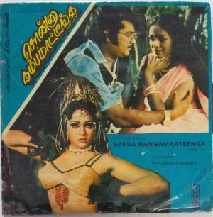 Sonna Nambamaateenga Tamil Film EP Vinyl Record by Lashmi Narayana www.mossymart.com