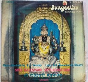 Sree Rajeswari Suprabhatham Tamil Film EP Vinyl Record by K.J.Yesudas www.mossymart.com