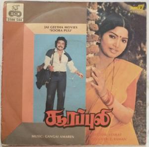 Surappuli Tamil Film EP Vinyl Record by Gangai Amaren www.mossymart.com
