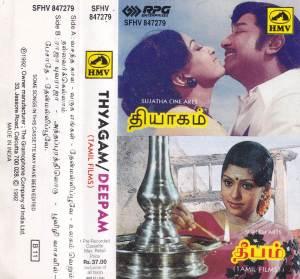Thyagam - Deepam - Tamil Audio Cassette by Ilayaraaja - www.mossymart.com