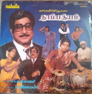 Thampathyam Tamil Film LP Vinyl Record by Manoj Kyan www.mossymart.com