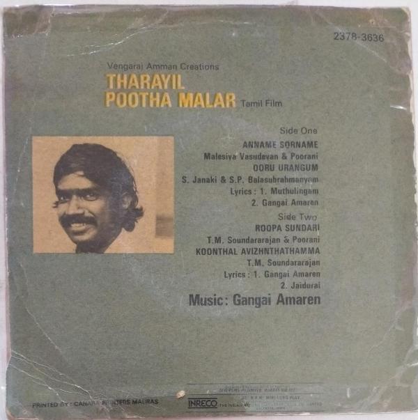 Tharaiyil Pootha Malar Tamil Film EP Vinyl Record by Gangai Amaren www.mossymart.com