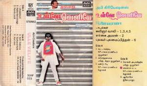 Ulle Veliye - Tamil Audio Cassette by Ilayaraaja - www.mossymart.com
