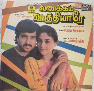 Vanakkam Vaathiare Tamil Film LP Vinyl Record by Sampath Selvam www.mossymart.com