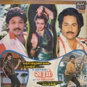 Varam Tamil Film LP Vinyl Record by MS Viswanathan www.mossymart.com