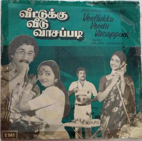 Veettukku Veedu Vasappadi Tamil Film EP Vinyl Record by Rajan Nagendra www.mossymart.com