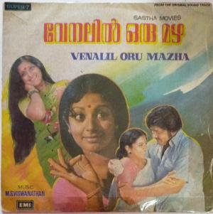 Venalil Oru Mazha Malayalam Film Super 7 EP Vinyl Record by M.S.viswanathan www.mossymart.com