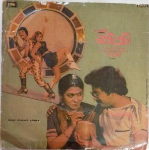 Vidhi Tamil Film Super 7 EP Vinyl Record by Shankar Ganesh www.mossymart.com