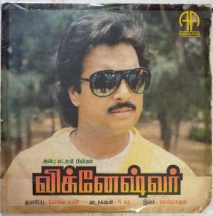 Vigneshwaran , Porantha Veettu Pattu Pudavai Tamil Film LP Vinyl Record www.mossymart.com