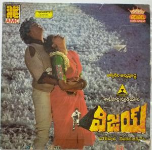 Vijay Telugu Film LP Vinyl Record by Chakravarthy www.mossymart.com