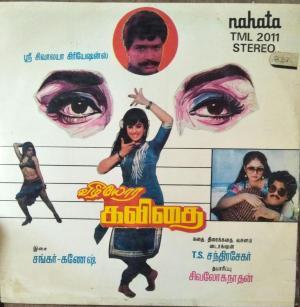 Vizhiora kavithai Tamil Film LP Vinyl Record by Shankar Ganesh www.mossymart.com