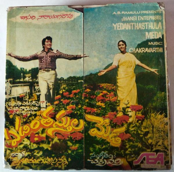 Yedanthasthula Meda Telugu Film EP Vinyl Record by Chakravarthy www.mossymart.com