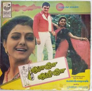 Aararo Aariraro Tamil Film LP Vinyl Record by K Bakiaraj www.mossymart.com