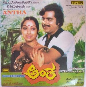 Antha Kannada Film EP Vinyl Record by GK Venkatesh www.mossymart.com