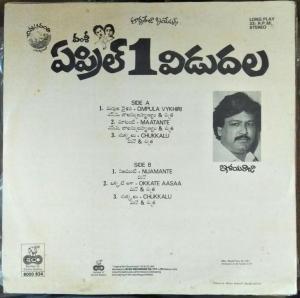 April 1 Viduthala Telugu film LP Vinyl Record by Ilayaraja www.mossymart.com