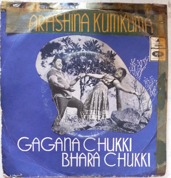 Arashina Kumkuma and Gagana Chukki Bhara Chukki Kannada Film EP Vinyl Record www.mossymart.com