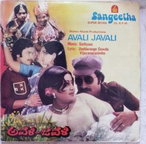 Avali Javali Kannada Film EP Vinyl Record by Satyam www.mossymart.com