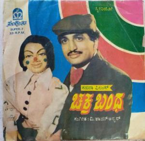 Chakra Bandha Kannada Film EP Vinyl Record by V Thayanban www.mossymart.com