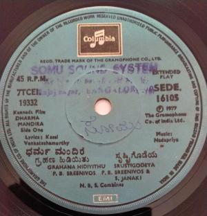 Dharama Mandira kannada film EP Vinyl Record 16105 by Nadapriya www.mossymart.com
