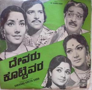 Dhavaru Kotta Vara Kannada Film EP Vinyl Record by M Ranga Rao www.mossymart.com