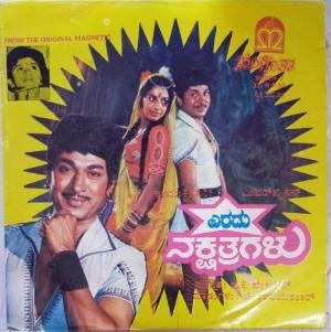 Eradu Nakshatragalu Kannada Film EP Vinyl Record by G K Venkatesh www.mossymart.com