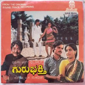Guru Bhakthi Kannada Film EP Vinyl Record by GK Venkatesh www.ossymart.com 2