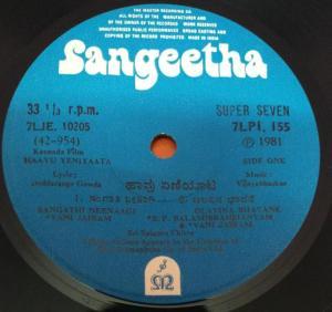 Haayu Yeniyaata kannada film EP Vinyl Record 155 by Vijayabhaskar www.mossymart.com