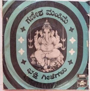 Hindu Devotional Kannada EP Vinyl Record www.mossymart.com