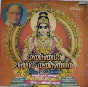 Hindu Devotional songs Tamil LP Vinyl Record www.mossymart.com