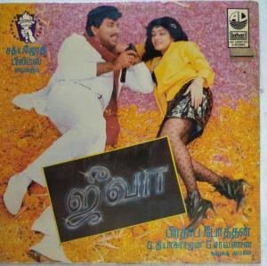 Jeeva Tami Film LP Vinyl Record by Gangai Ameran www.mossymart.com