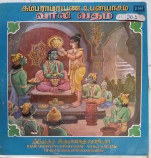 Kambaramayana Upanyasam Vaali VathamTamil LP Vinyl Record www.mossymart.com
