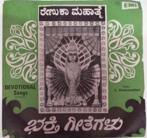 Kannada Devotional EP Vinyl Record 3982 by L Vaidyanathan www.mossymart.com