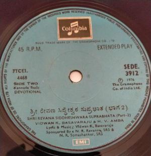 Kannada Devotional songs EP Vinyl Record 3912 www.mossymart.com
