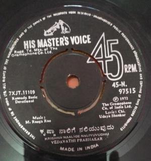 Kannada Devotional songs EP Vinyl Record 97515 by M Ranga Rao www.mossymart.com