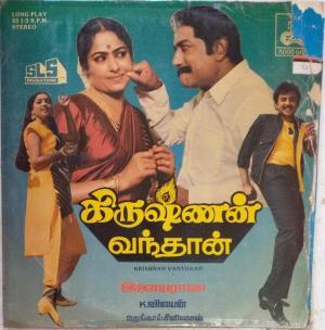 Krishnan Vanthaan Tamil Film LP Vinyl Record by Ilayaraja www.mossymart.com