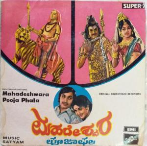 Mahadeshwara Pooja Phala Kannada Film EP Vinyl Record by Satyam www.mossymart.com
