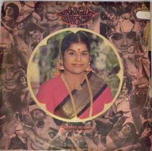 Muthamo Mohamo Tamil Film songs Hits of L R Easwari LP Vinyl Record www.mossymart.com