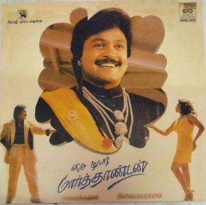 My Dear Marthandan Tamil Film LP Vinyl Record by Ilayaraja www.mossymart.com