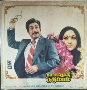 Nallathoru Kudumbam Tamil film LP Vinyl Record by Ilayaraja www.mossymart.com